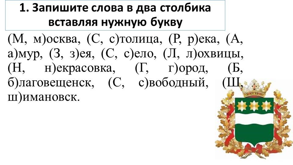 (М, м)осква, (С, с)толица, (Р, р)ека, (А, а)мур, (З, з)ея, (С, с)ело, (Л, л)о...
