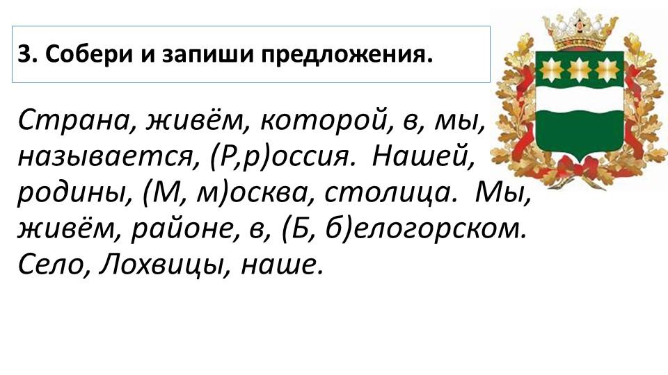 3. Собери и запиши предложения.Страна, живём, которой, в, мы, называется, (Р,...