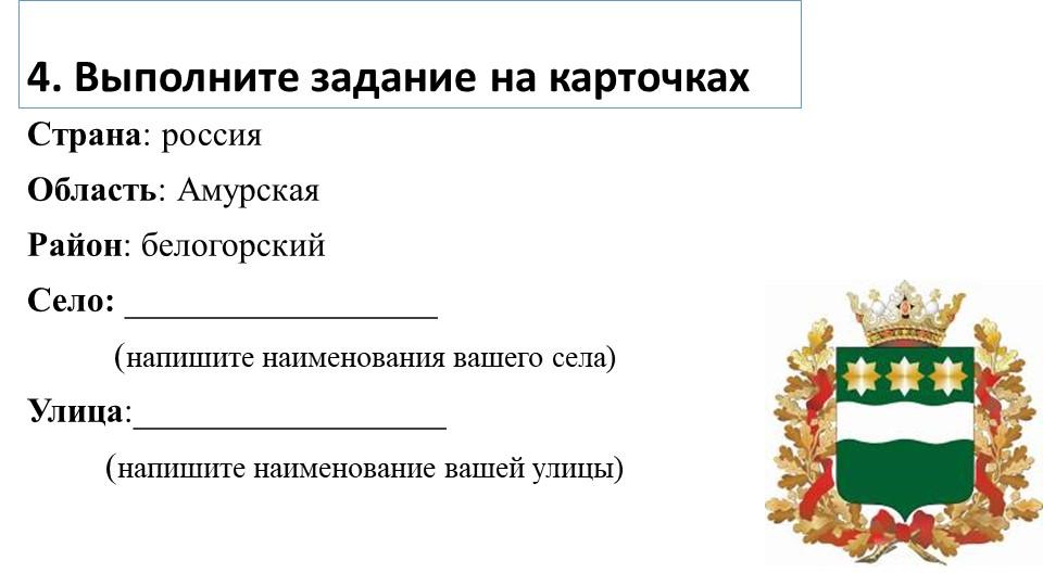 4. Выполните задание на карточках Страна: россияОбласть: АмурскаяРайон: бел...