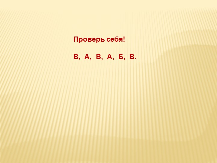 Проверь себя!В,  А,  В,  А,  Б,  В.