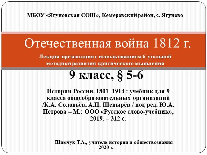 Отечественная война 1812 г.9 класс, § 5-6Лекция-презентация с использованием...
