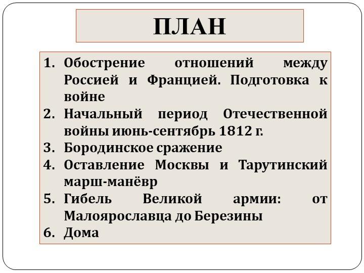 ПЛАНОбострение отношений между Россией и Францией. Подготовка к войнеНачальн...