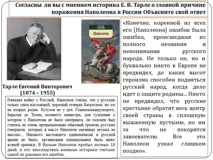Согласны ли вы с мнением историка Е. В. Тарле о главной причине поражения Нап...