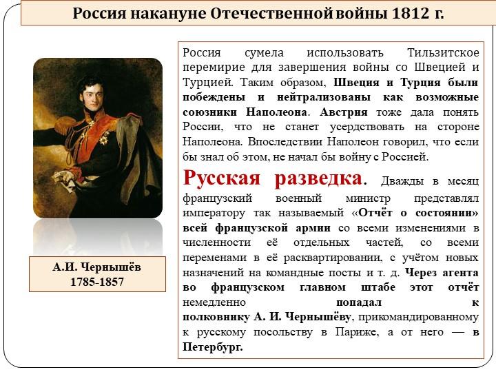 Россия накануне Отечественной войны 1812 г.Россия сумела использовать Тильзит...