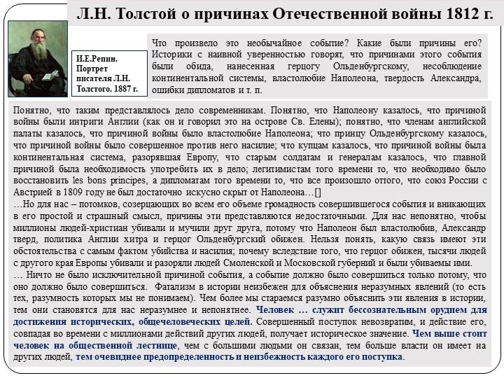 Л.Н. Толстой о причинах Отечественной войны 1812 г.Что произвело это необычай...