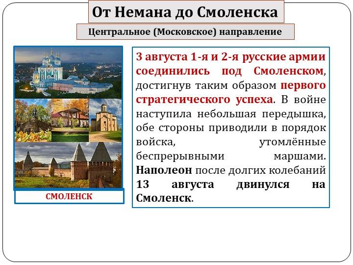 От Немана до СмоленскаЦентральное (Московское) направление3 августа1-я и 2-я...
