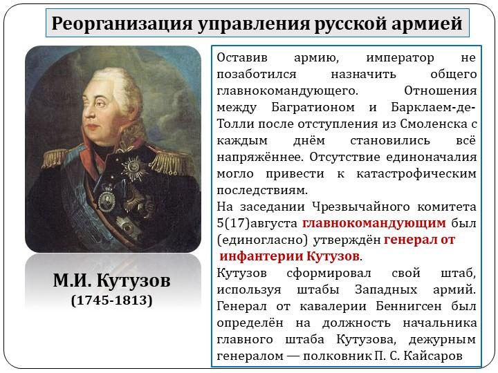 Реорганизация управления русской армиейОставив армию, император не позаботилс...