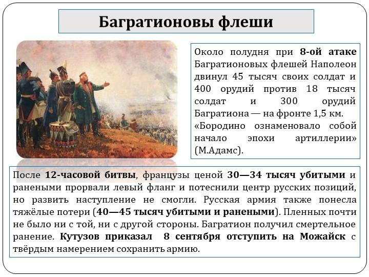 Багратионовы флешиОколо полудня при 8-ой атаке Багратионовых флешей Наполеон...