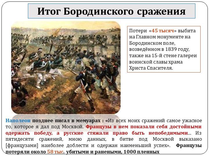 Итог Бородинского сраженияНаполеон позднее писал в мемуарах : «Из всех моих с...