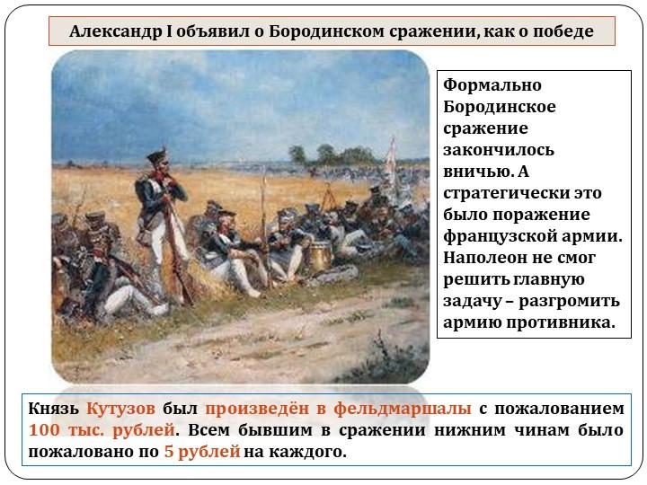Александр I объявил о Бородинском сражении, как о победеКнязь Кутузов был про...