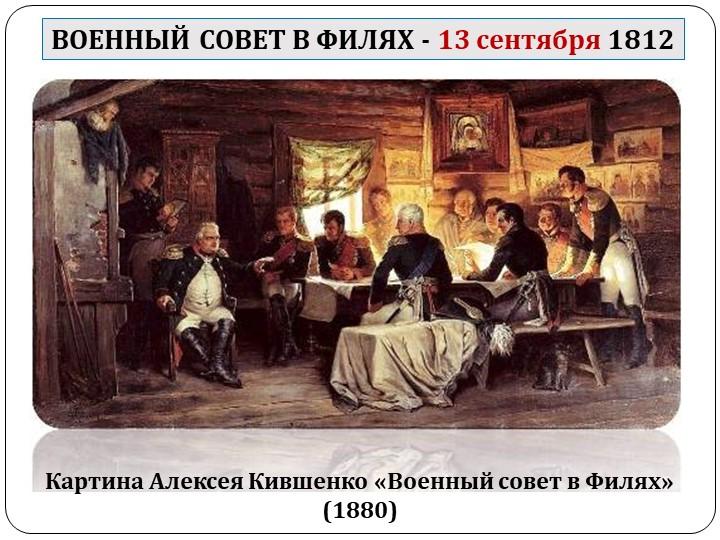 ВОЕННЫЙ СОВЕТ В ФИЛЯХ - 13 сентября 1812КартинаАлексея Кившенко«Военный сов...
