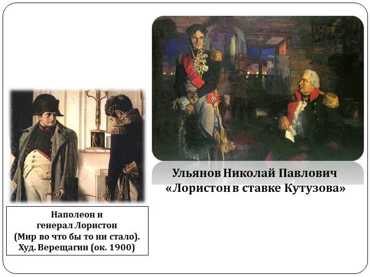 Ульянов Николай Павлович«Лористон в ставке Кутузова»Наполеон и генерал Лор...