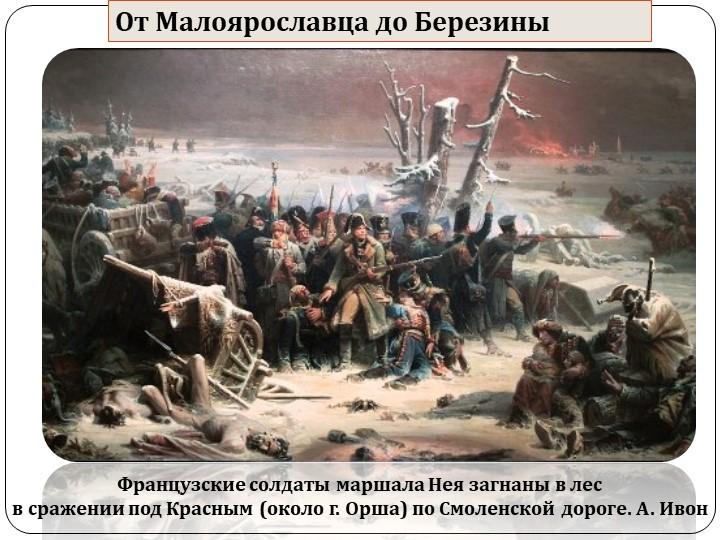 От Малоярославца до БерезиныФранцузские солдаты маршалаНеязагнаны в лес в...