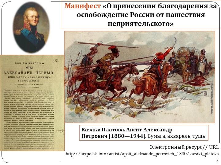 Манифест «О принесении благодарения за освобождение России от нашествия непри...
