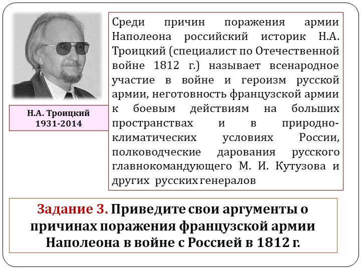 Среди причин поражения армии Наполеона российский историк Н.А. Троицкий (спец...