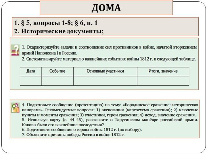 ДОМА1. § 5, вопросы 1-8; § 6, п. 12. Исторические документы;