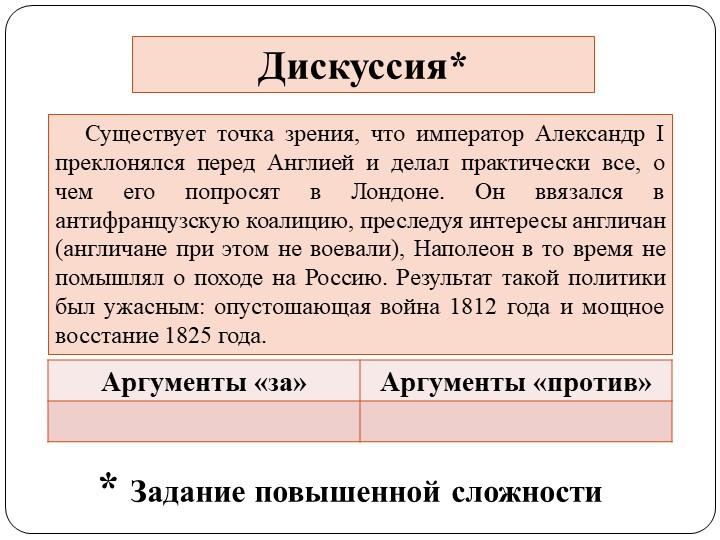 Дискуссия*     Существует точка зрения, что император Александр I преклонялся...