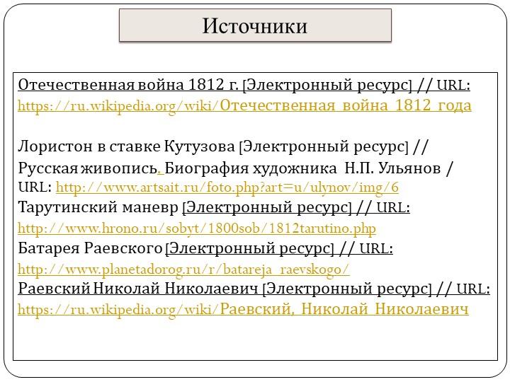 Отечественная война 1812 г. [Электронный ресурс] // URL: https://ru.wikipedia...
