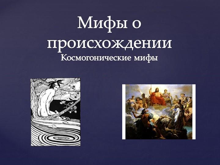 Мифы о происхожденииКосмогонические мифы
