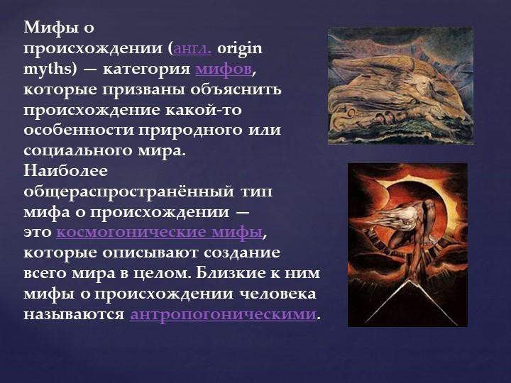 Мифы о происхождении(англ.origin myths)— категориямифов, которые призваны...