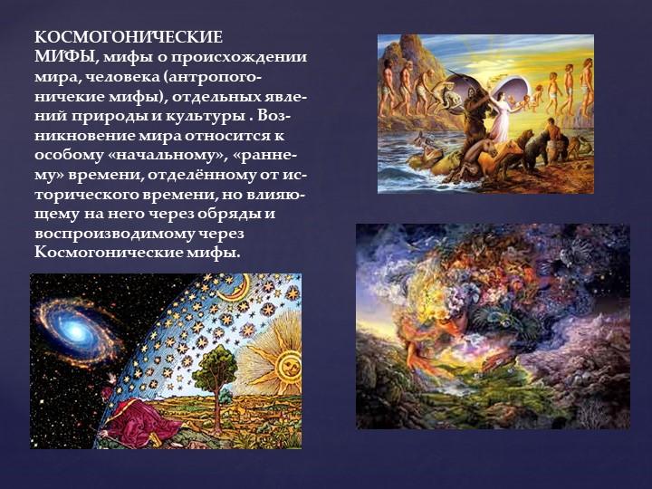 КОСМОГОНИ́ЧЕСКИЕ МИ́ФЫ,мифы опроисхождении мира, человека (антро...