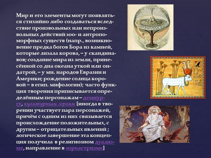 Мир и его элементы могут появляться стихийно либо создаваться всл...