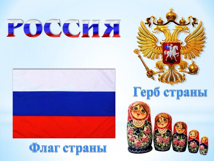 Флаг страныГерб страны