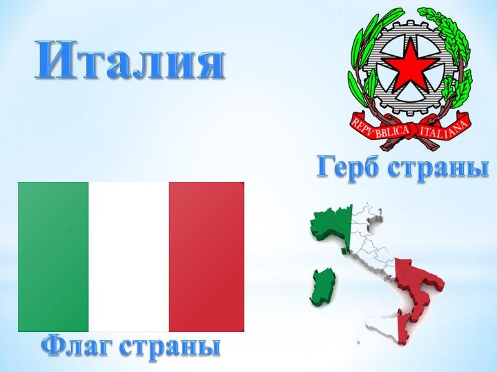 Флаг страныГерб страныИталия