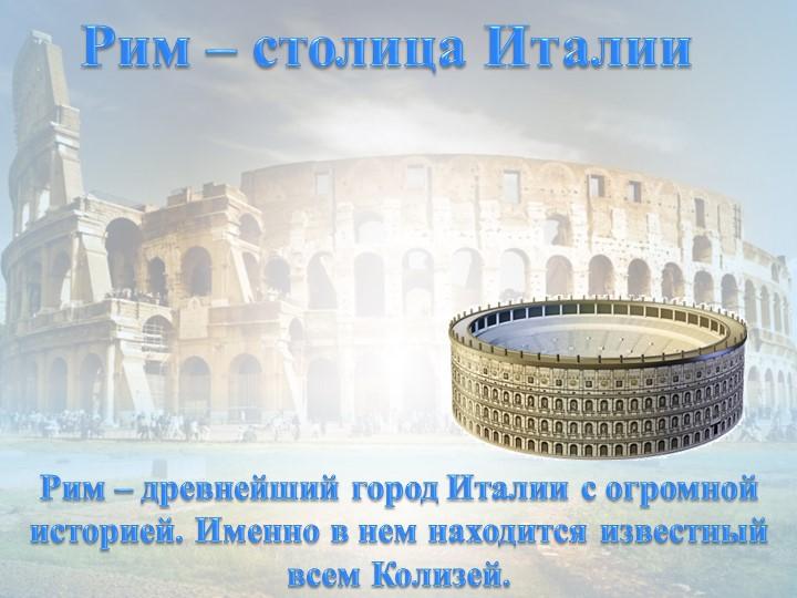 Рим – столица ИталииРим – древнейший город Италии с огромной историей. Именно...