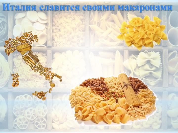 Италия славится своими макаронами