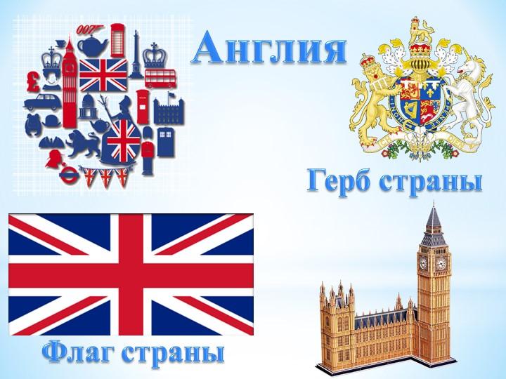 Флаг страныГерб страныАнглия