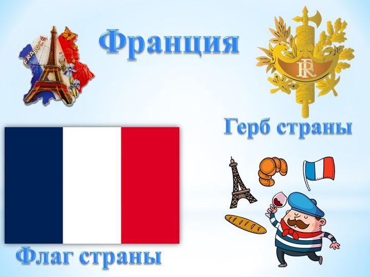 Флаг страныГерб страныФранция