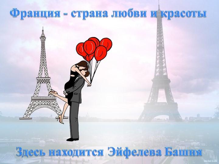 Франция - страна любви и красотыЗдесь находится Эйфелева Башня