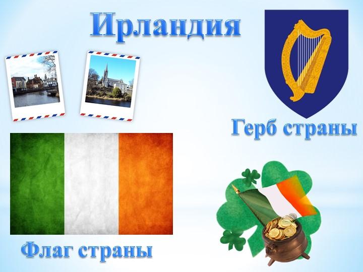 Флаг страныГерб страныИрландия