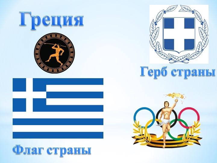 ГрецияФлаг страныГерб страны