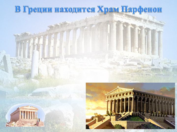 В Греции находится Храм Парфенон