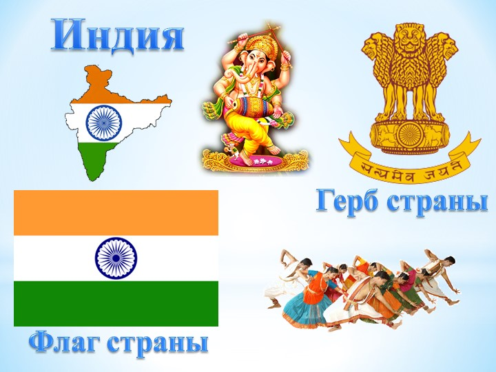 ИндияФлаг страныГерб страны