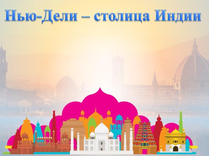 Нью-Дели – столица Индии