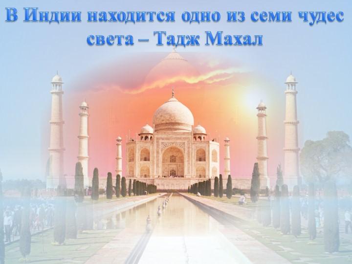 В Индии находится одно из семи чудес света – Тадж Махал