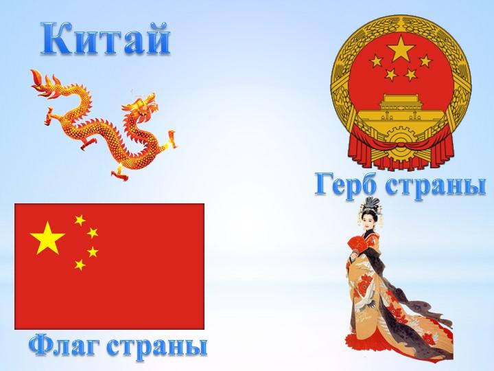 КитайФлаг страныГерб страны