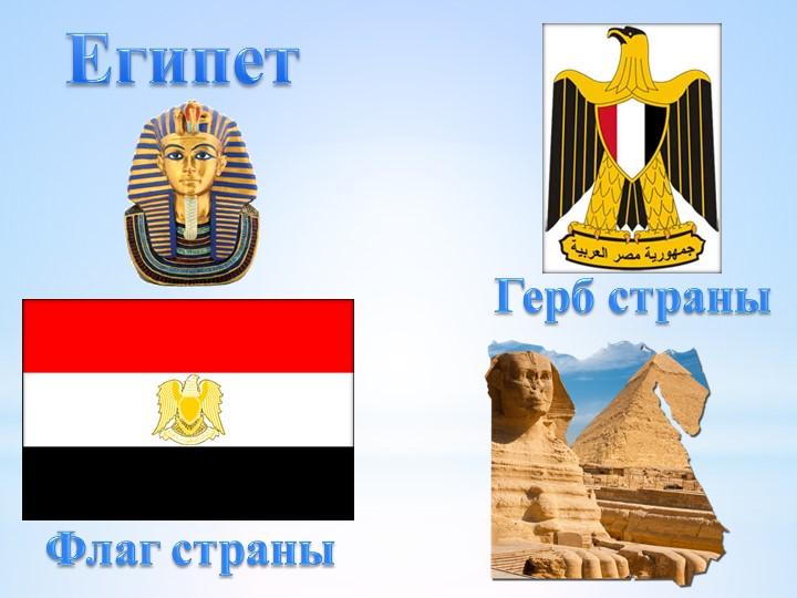 ЕгипетФлаг страныГерб страны