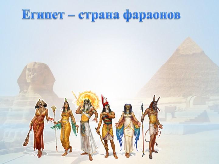 Египет – страна фараонов