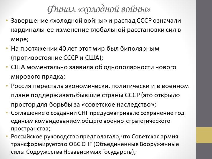 Финал «холодной войны»Завершение «холодной войны» и распад СССР означали кард...