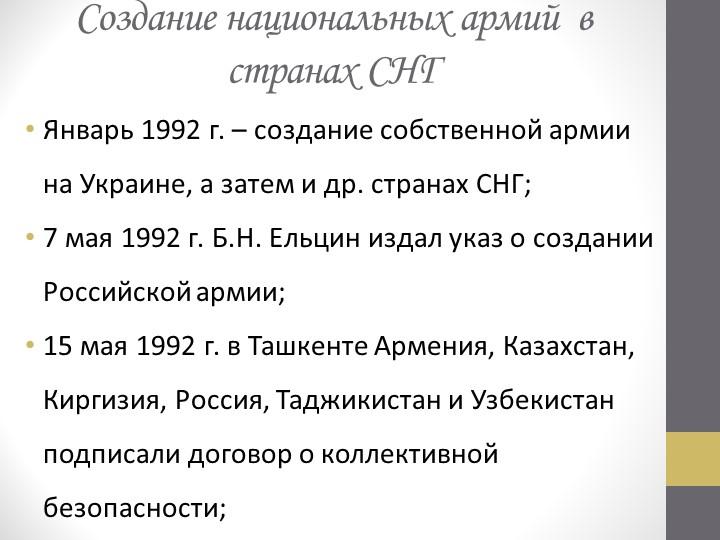 Создание национальных армий  в странах СНГЯнварь 1992 г. – создание собственн...
