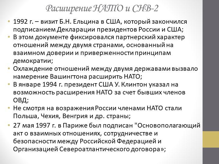 Расширение НАТО и СНВ-21992 г. – визит Б.Н. Ельцина в США, который закончился...