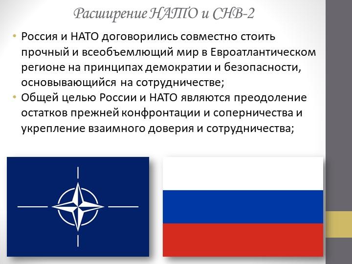 Расширение НАТО и СНВ-2Россия и НАТО договорились совместно стоить прочный и...