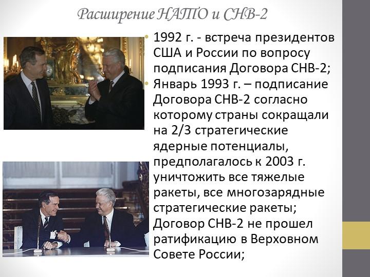 Расширение НАТО и СНВ-21992 г. - встреча президентов США и России по вопросу...