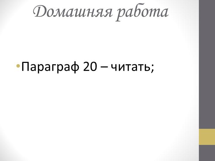 Домашняя работаПараграф 20 – читать;