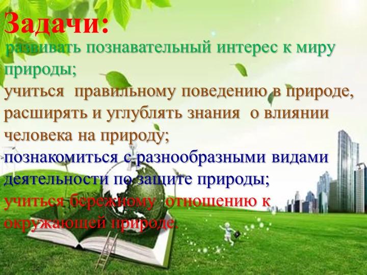 Задачи:  развивать познавательный интерес к миру природы;  учиться...