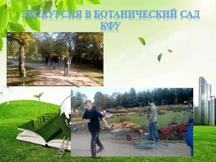 Экскурсия в ботанический сад кфу